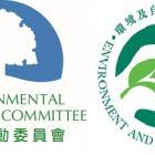 「環境及自然保育基金」及「環境運動委員會」